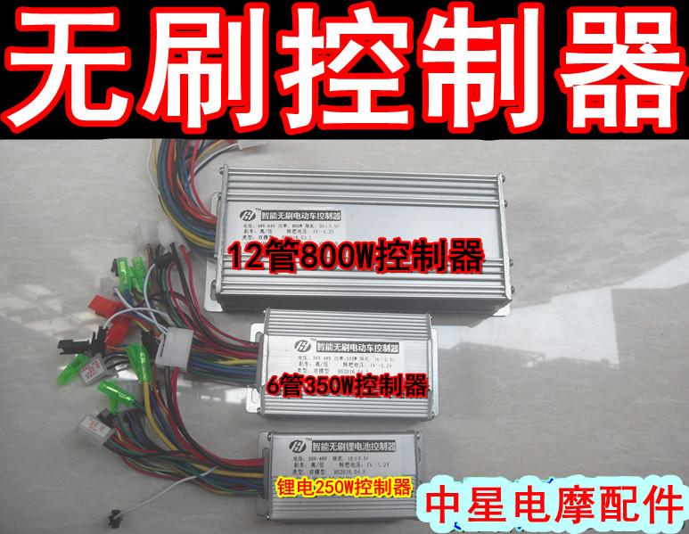 包邮电动车无刷控制器24V36V48V60V64V250W350W800W1000W1200W