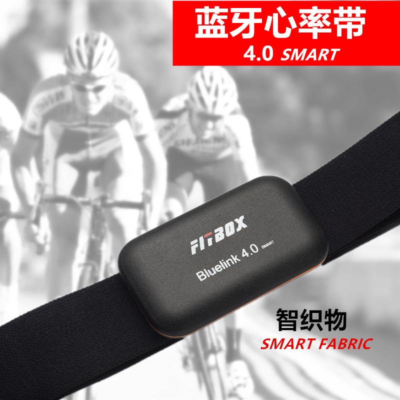 ANT+蓝牙4.0心率带连续实时测心率手表户外跑步骑自行车运动心律