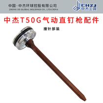 Zhongjie t50g pneumatic non-card nail gun straight nail gun accessories t50g crash pin t50g gun needle fitting