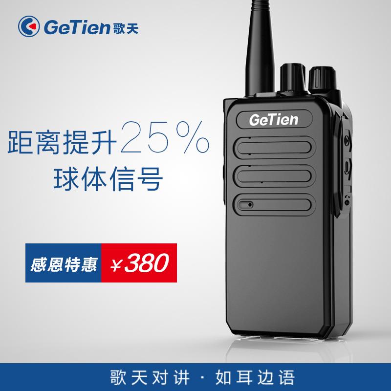 GeTien/歌天对讲机大功率手持器军手台工地工程户外自驾游