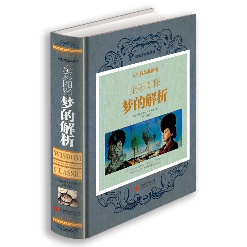 全彩图释梦的解析(精装)美 弗洛伊德 包邮 正版 书籍 16开全彩色印刷彩色图文本 心理学理论的奠基之作 畅销不衰的永恒经典