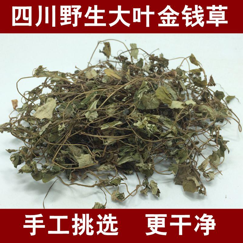 Традиционная китайская медицина лесоматериалы деньги трава провинция сычуань дикий большой лист деньги трава сухой узел камень чай копыта лошади золото новые поступления 500 грамм бесплатная доставка