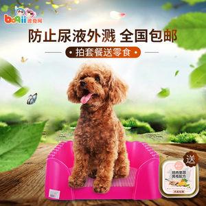 波奇网 怡亲宠物狗厕所带围栏免尿布贵宾泰迪狗尿盆便盆幼犬厕所