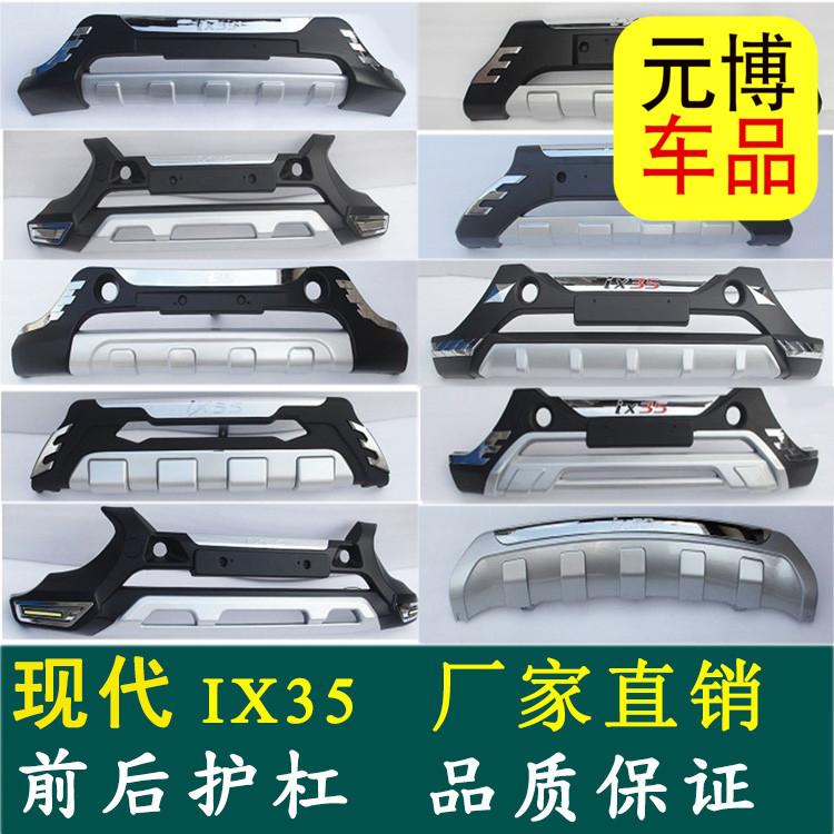 09-15款北京现代ix35专用保险杠前后防撞护杠改装大包围升级配件