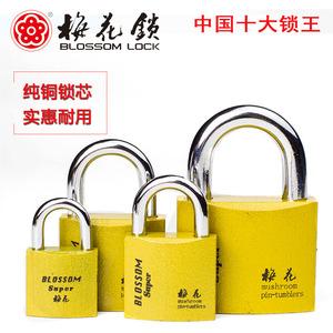 领2元券购买梅花锁抽屉柜子仿铜锁印花锁头铁锁