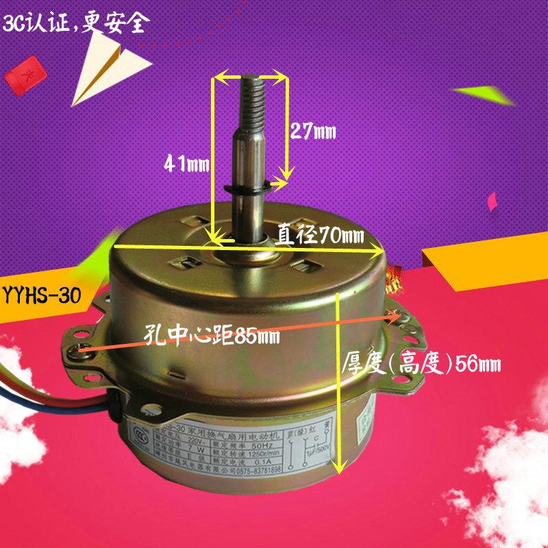 Больше обильный YYHS-30 проветривать вентилятор двигатель двигатель 7W выпускной вентилятор электрический машинально четыре фары три в одном многофункциональный юба
