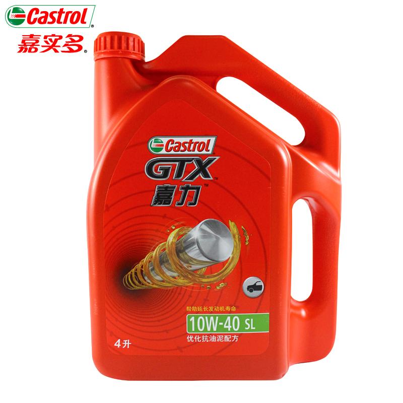 官方正品 嘉实多嘉力 机油 润滑油 矿物质机油 SL 10W-40 4L 包邮