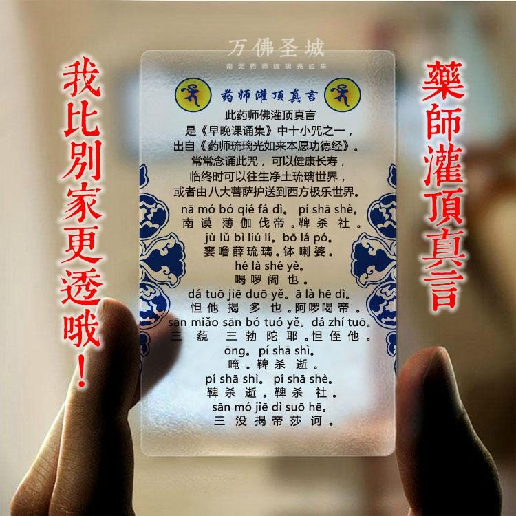 Медицина модельние лить топ мантра матовый PVC будда карта защищать тело символ защищать тело карта будда учить узел край оптовая торговля спокойствие символ