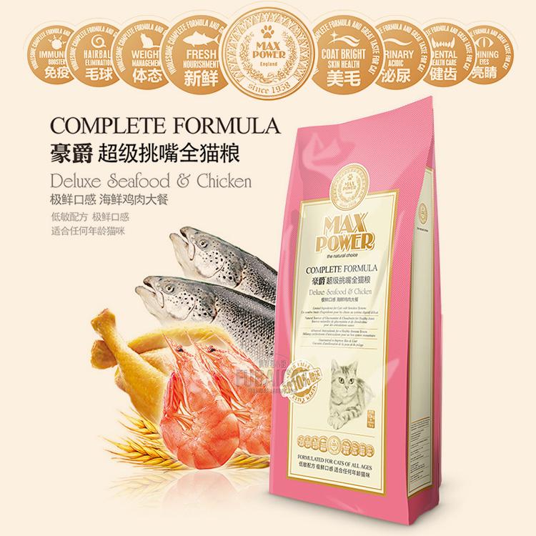 包邮英国豪爵猫粮超级挑嘴天然猫粮11kg 换新包装猫主粮 宠物粮食
