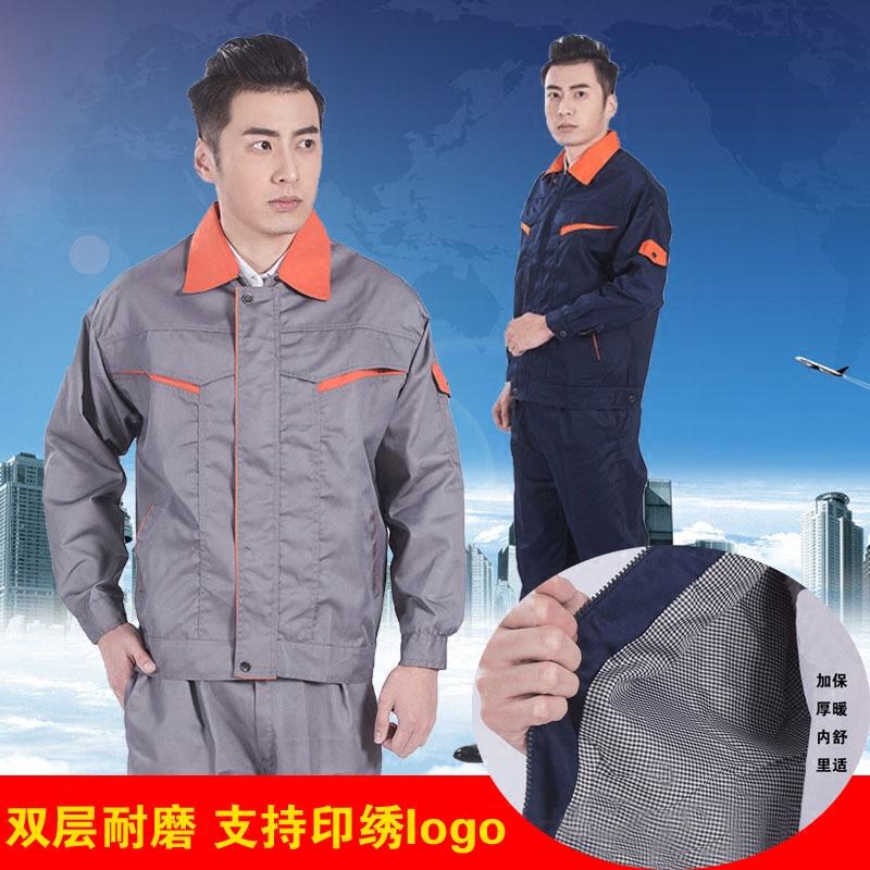 冬季加厚双层工作服长袖套装男建筑工地劳保服物流物业电焊电工服