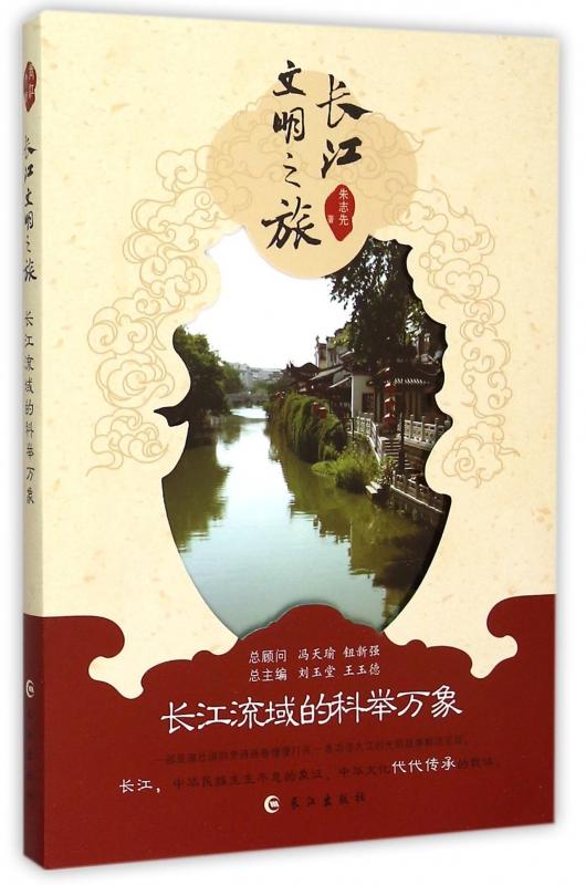 长江文明之旅