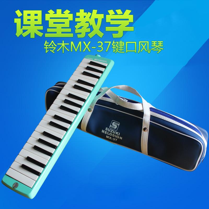 SUZUKI/ suzuki 37 связь рот орган специальность MX-37D с стороны мешок + клавиатура паста + резерв дуть трубка