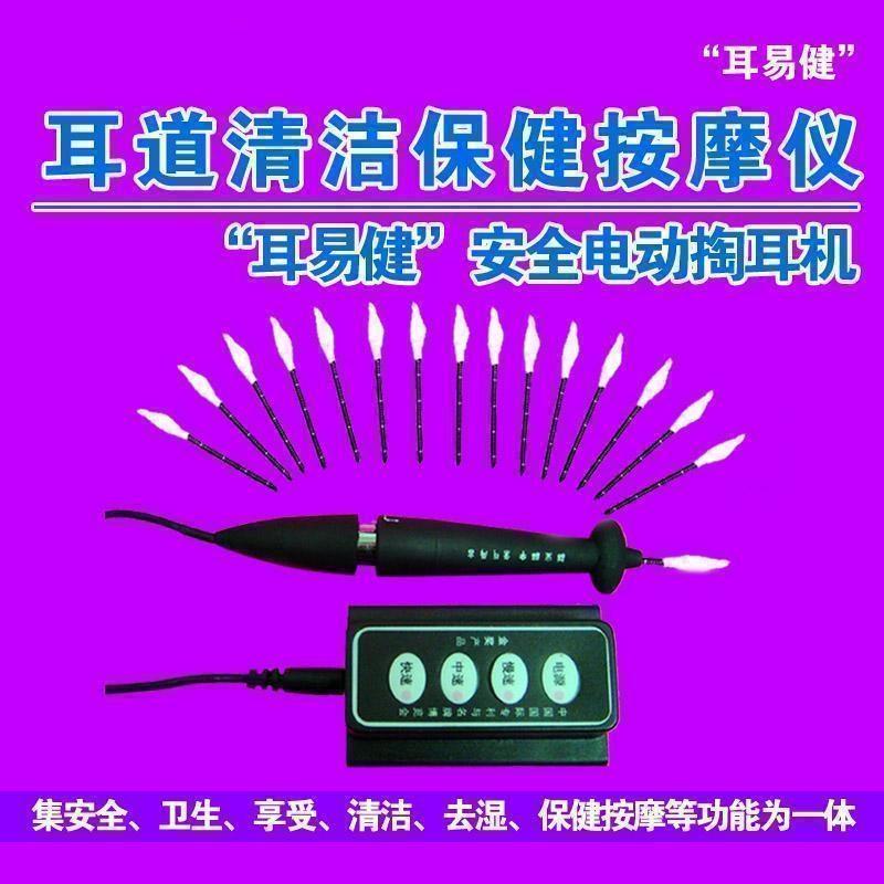 耳易健电动掏耳器 258双向掏耳机  耳朵按摩工具 耳鸣保健 挖耳器