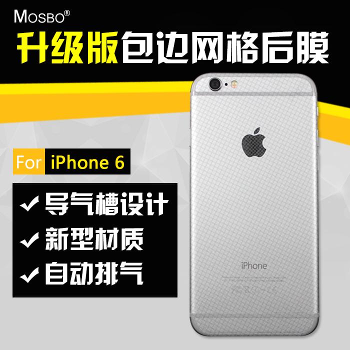 MOSBO 4.7-дюймовый экран протектор яблоко 6 iphone6 фильм HD фильм после упаковочной пленки