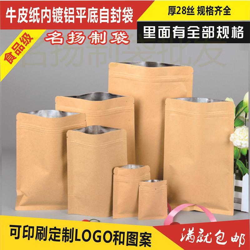 牛皮纸袋自封袋内铝包装袋平底袋食品袋瓜子袋茶叶袋印刷定做现货