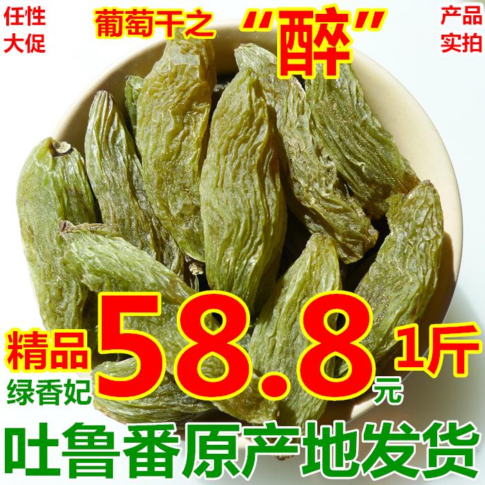 白胡子500g新疆特产特级超大绿香妃王葡萄干免洗零食吐鲁番葡萄干