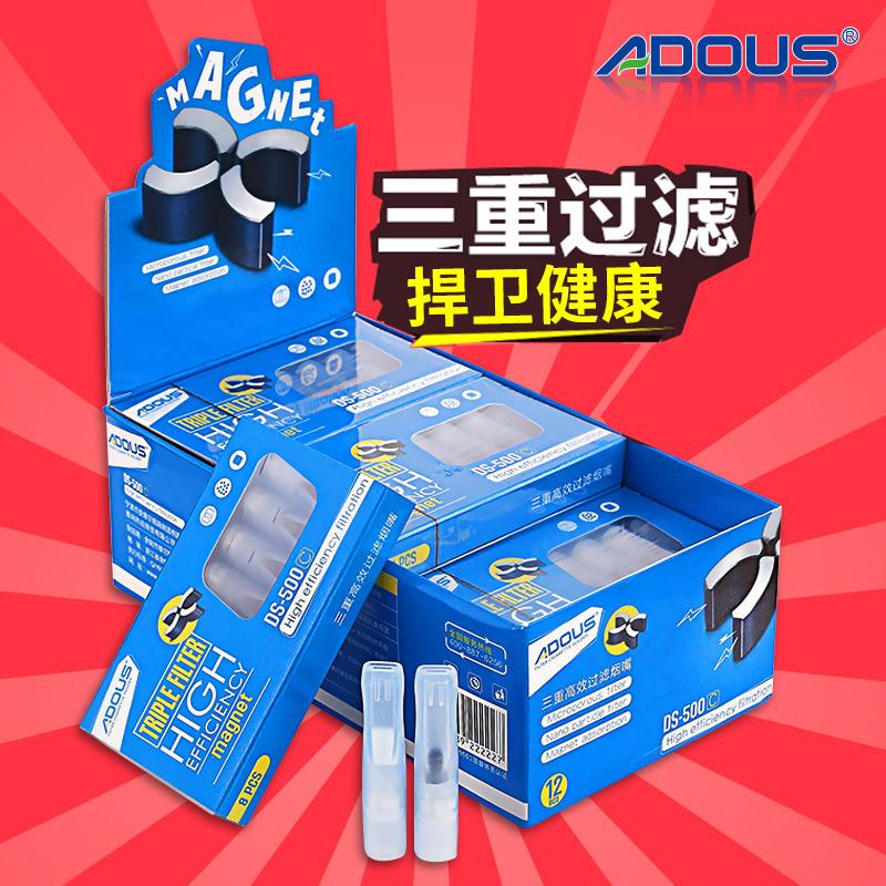 愛鬥仕煙嘴過濾器一次性三重過濾嘴磁石健康煙嘴香菸戒煙嘴拋棄型