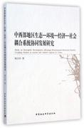 中西部地區生態-環境-經濟-社會耦合系統協同發展研究