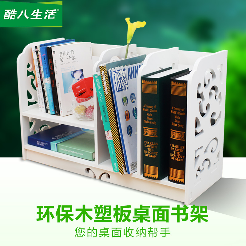 酷八 桌麵書架置物架簡易桌上小書架學生宿舍 辦公桌書架