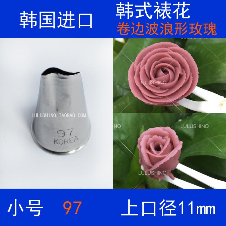 韩式裱花专用 小号超薄裱花嘴97号 卷边波浪玫瑰花