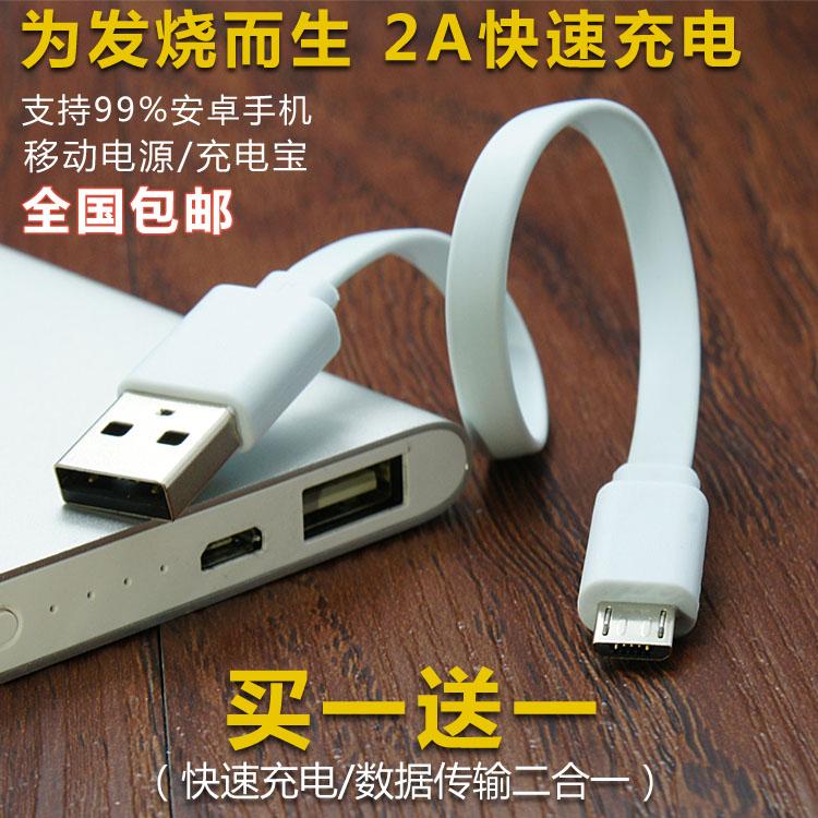 小米移动电源数据线原装充电宝短线三星安卓手机高速数据线2A快速