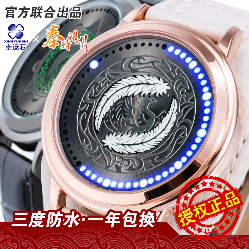 秦時明月手表 幸運石動漫周邊 白鳳少司命衛莊 LED觸屏防水