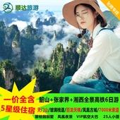湖南张家界森林公园玻璃桥天门山湘西凤凰古城芙蓉镇高铁六日游