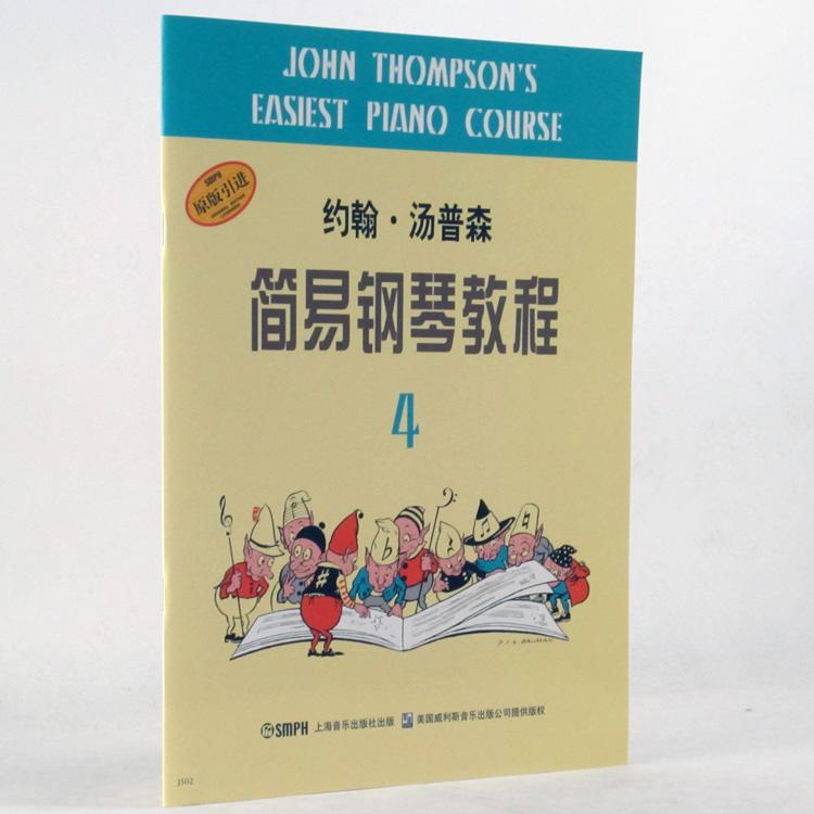 正版 约翰汤普森简易钢琴教程4册 小汤普森四 初级基础教材入门