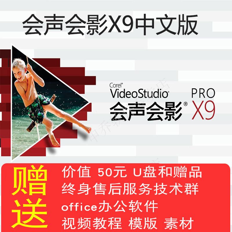 Может звук может тень x5x7x8x9 программное обеспечение на китайском языке последовательность строка количество окрашенный звук окрашенный тень видео компилировать редактировать производство программное обеспечение
