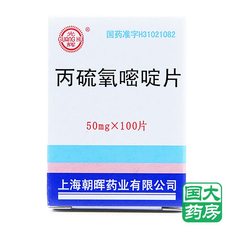 Сияние пропионат сера кислород пиримидинов лист 50mg*100 лист / коробка