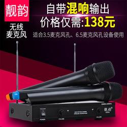 靚韻 S2000一拖二無線話筒混響麥克風音響電視電腦K歌卡拉OK家用