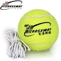 包邮克洛斯威单人训练绳子网球带线网球绳子球耐打带线训练网球