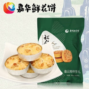 Ka Wah flowers cake Yunnan specialty zero food traditional pastry 300g crisp pine rose gift bag