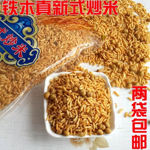 2袋包邮 铁木真新式炒米 内蒙古特产 泡奶茶/牛奶 炒米378克零食