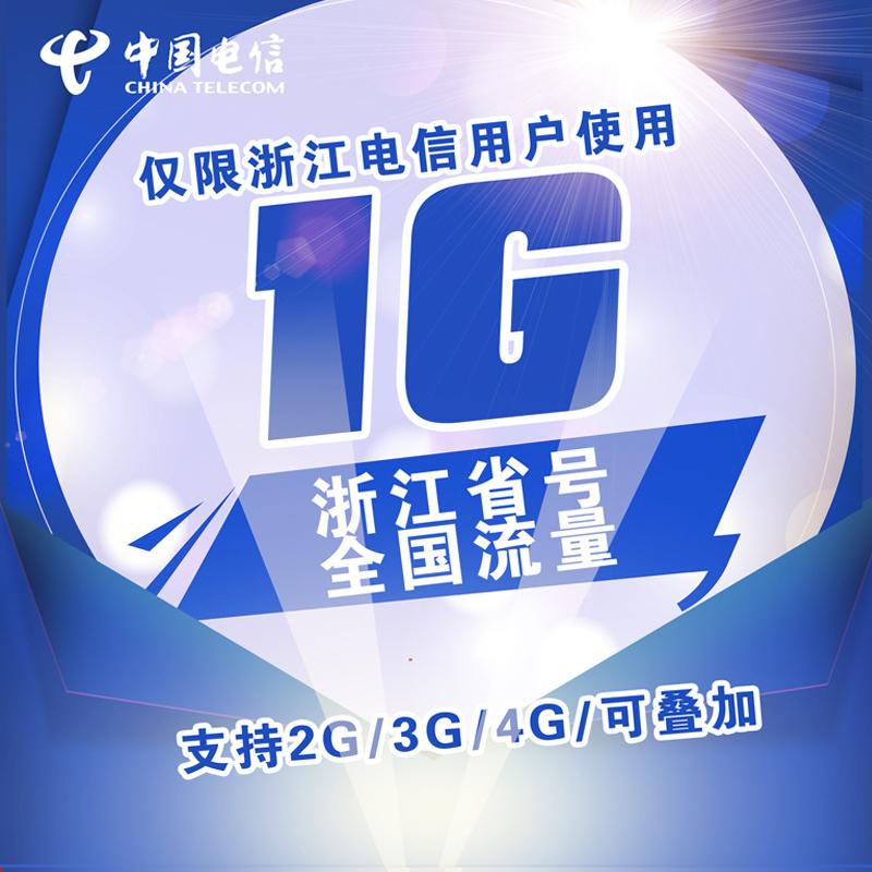 浙江電信 1G手機全國流量充值 疊加包加油包 2G3G4G 特惠