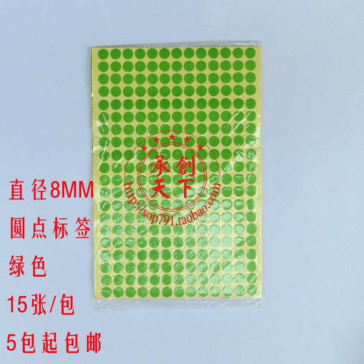 绿色圆形标签纸小圆点标直径8MM圆形标签 圆点不干胶贴纸 包邮