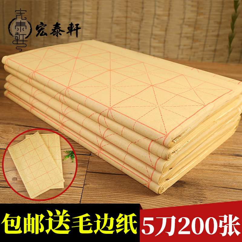 Слово сетка заусенец бумага оптовая торговля 100 чжан каллиграфия практика бумага ручной работы заусенец бумага практика кисть слово бумага студент сюаньчэнская бумага