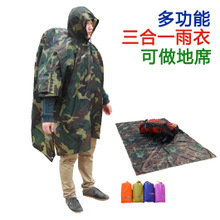 Outdoor triad raincoat Multi-functional raincoat poncho Men's and women's mountain hiking Oxford cloth tents mat