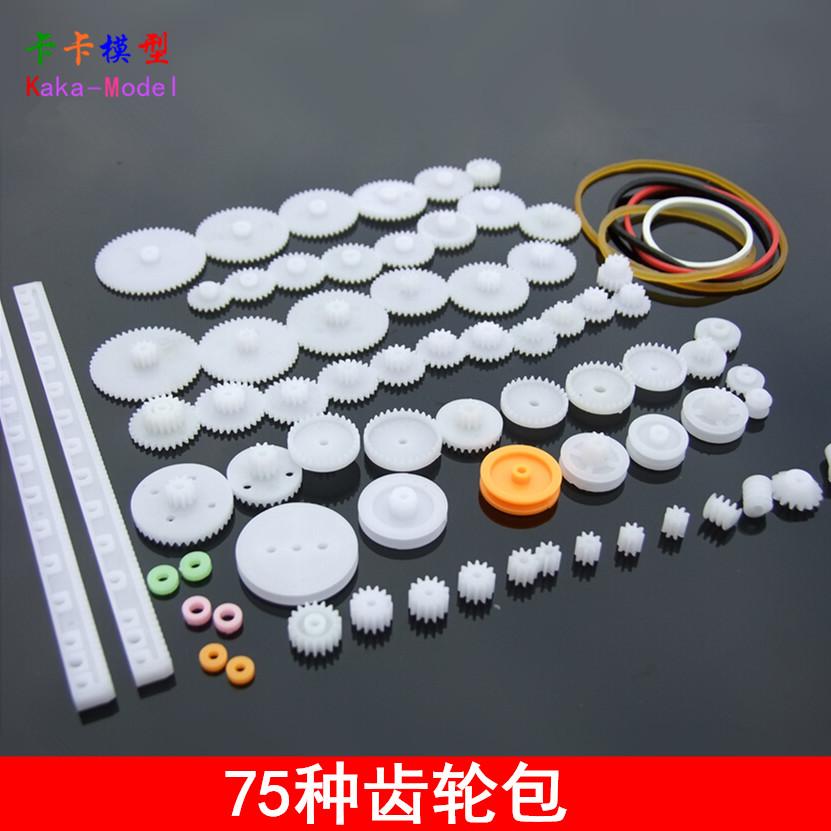 75种塑料齿轮包 科技制作DIY 模型 玩具 车模船模 机器人组装配件