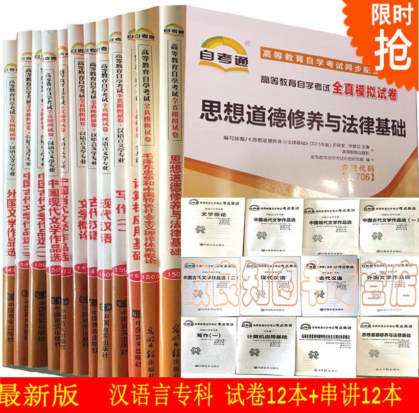 正版自考通试卷全套 050114 汉语言文学专科 必考课+公共课专业 全套12册附自学考试全新题型9套预测+3套历年真题 +赠考点串讲