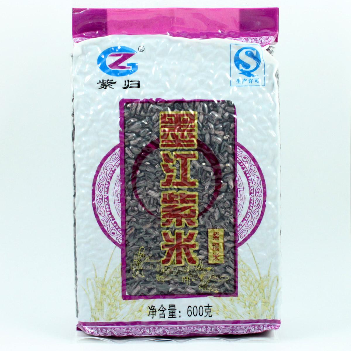 (2袋包邮)云南特产 紫归 墨江紫米600g 紫糯米
