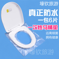 Trench Travel Travel Supplies disposable toilet pad waterproof portable sanitary