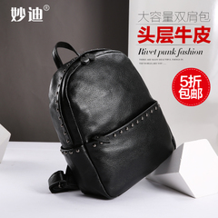 Miao di leather women bag rivet mass casual backpack the first layer of leather shoulder bags School of Korean Air bags
