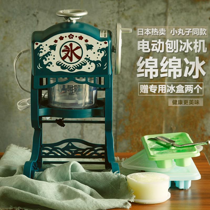 日本家用小丸子小型电动刨冰机绵绵冰雪花冰机碎冰机冰沙机沙冰机
