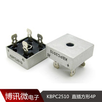 Yunhui KBPC2510 Single-phase 1000V 25A Bridge rectifier Rectifier Bridge straight plug Square 4P