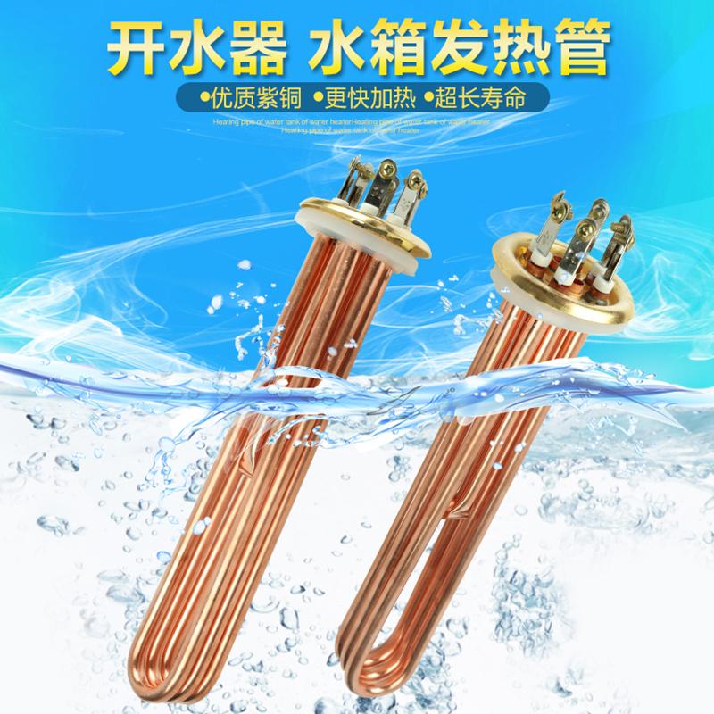 开水器电热管热水器发热管电热棒220V 3000W 380V12KW 380v 6000w