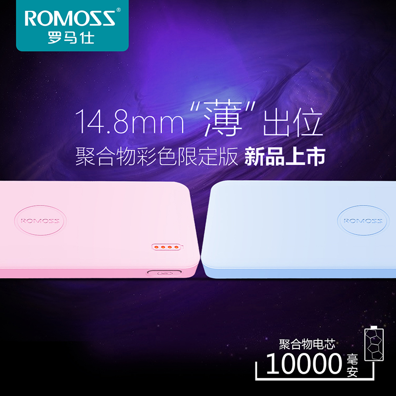 romance 10000 mah ultra-thin cute portable mobile phone universal charge po bright color polymer mobile power