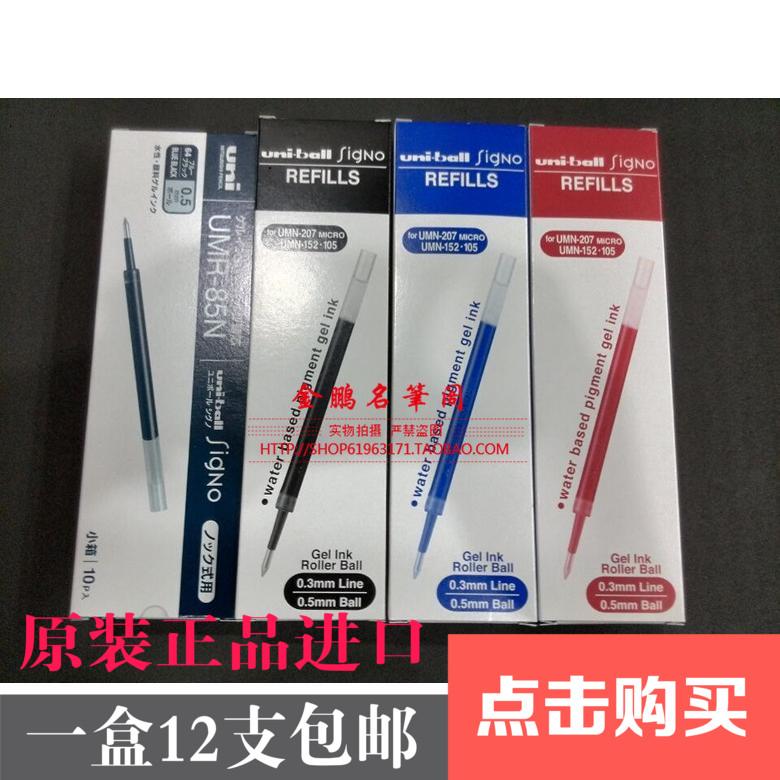 包邮  三菱UMR-85笔芯(适用于UMN-105-207-152)三菱按动0.5笔芯