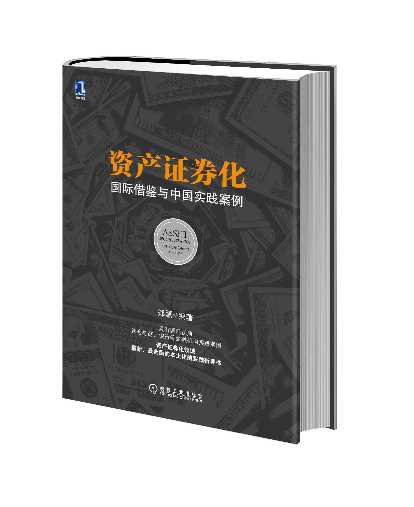 3804176|正版包邮资产证券化:国际借鉴与中国实践案例/金融投资