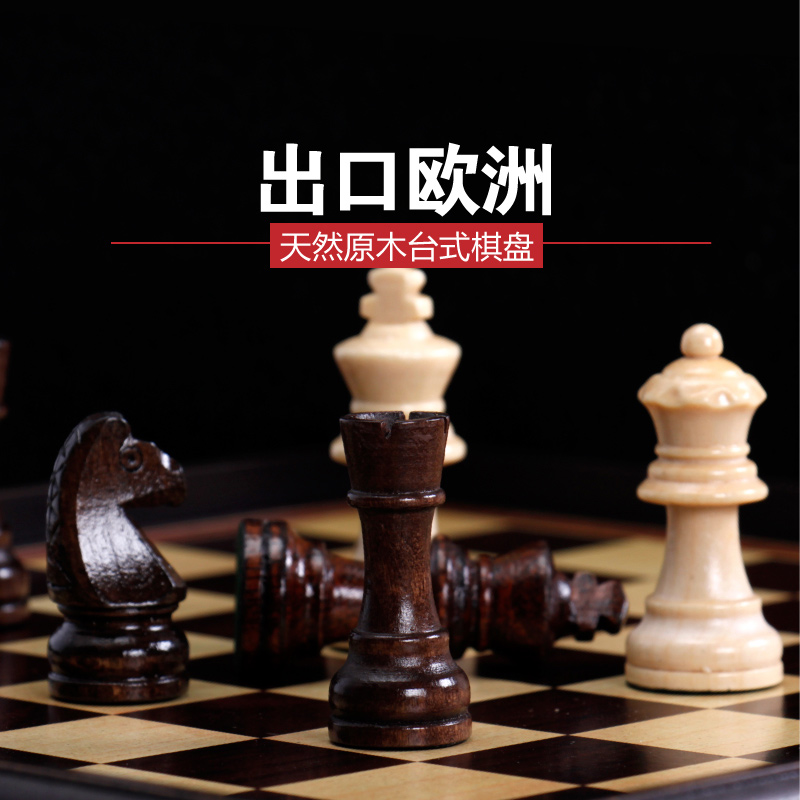 包邮出口欧洲木制环保漆做工精制大号中号台式比赛实木国际象棋